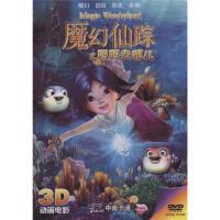 新华书店正版 3D动画电影 魔幻仙踪之妈妈去哪儿DVD