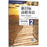 新目标高职英语同步训练(2) 唐冰然,万鹃 主编