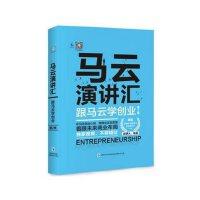 正版培训光盘马云演讲汇跟马云学创业第二季8张DVD +1学习卡