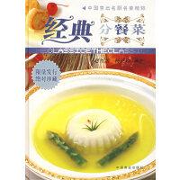 经典分餐菜(附光盘)(精)/中国烹坛名厨名菜精粹(中国烹坛名厨名菜精粹)