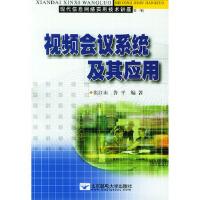 【旧书二手书9成新】视频会议系统及其应用 张江山,鲁平 9787563505708 北京邮电大学出版社有限公司