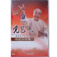新华书店 原装正版 党艺杰从艺五十五周年 快板书专辑DVD