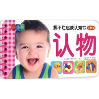 撕不烂启蒙认知书(全新版)认物 北京婴童早教研发中心 编著