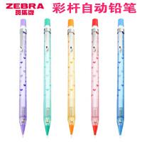 正品日本正品ZEBRA斑马0.5乐奇M-1403经典怀旧5色桃心杆自动铅笔0.7MM