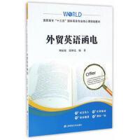 【二手九成新】外贸英语函电 9787564224578 上海财经大学出版社