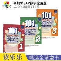SAP 101 Challenging Maths Word Problems 1-3新加坡数学101个数学必学应用题