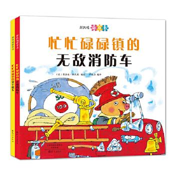 斯凯瑞 忙忙碌碌镇的安全校车  无敌消防车(共2册) 风靡美国五十年,全球畅销三亿册,美国兰登书屋金牌童书,美国亚马逊网站五星级童书