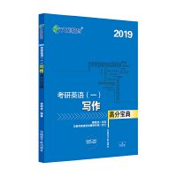 文都教育 谭剑波 2019考研英语一 写作高分宝典