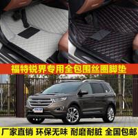 福特锐界专车专用环保无味防水耐磨耐脏易洗全包围丝圈汽车脚垫
