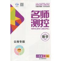 名师测控数学八年级下册人教版(云南专版)