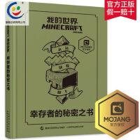 【现货】童趣正版Minecraft我的世界幸存者的秘密之书6-9-12岁青少年智慧脑力读物益智游戏官方攻略指导生存对战