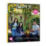 花园时光(春夏篇1) 吴方林 水利水电出版社 9787517042686