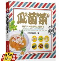 【库存尾品 】瓜果菌类菜王