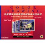 美国建筑师表现图绘制标准培训教程: 原书第2版 (美)道尔(Dole,M.E.)著,李峥宇,朱凤莲 机械工业出版社
