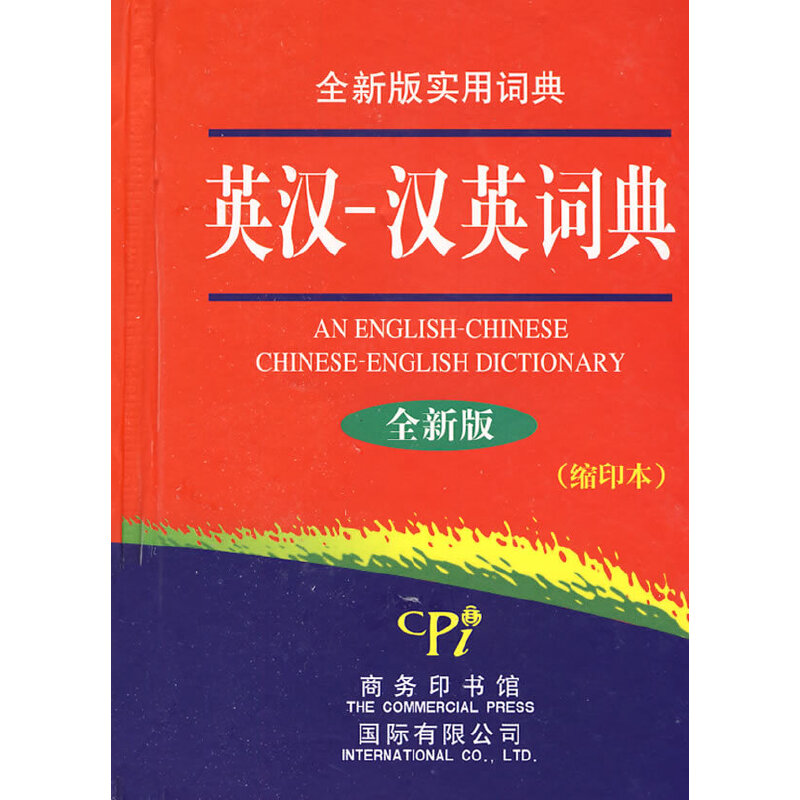 全新版实用词典-英汉-汉英词典(缩印本)