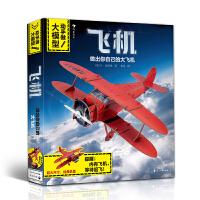 """正版全新 动手做!大模型飞机(盒装)超大立体拼插模型,经典机型""""比奇17"""",免剪免粘! 本・哈伯德"""
