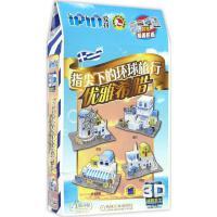 爱拼3D益智手工 指尖下的环球旅行优雅希腊 爱拼益智产品教育研发组 编