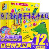 蒲公英英语拼读王少幼儿 Phonics kids 1-6全套12册少年儿童自然拼读英文教材书绘本15张光盘自然拼读教材