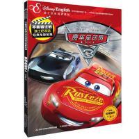 】赛车总动员3极速挑战双语故事书汽车总动员书籍儿童迪士尼英语家庭版Cars3闪电麦昆动画大电影图书中英文绘本