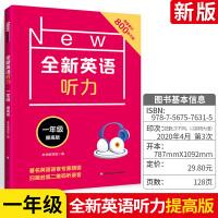 全新英语听力一年级提高版 小学1年级英语听力练习工具书教辅书练习册 语音专家朗读 发音纯正标准内含M