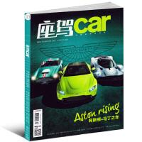 时尚座驾car杂志2018年2/3月合刊 阿斯顿・马丁之年以独家报道闻名 时尚名车汽车期刊
