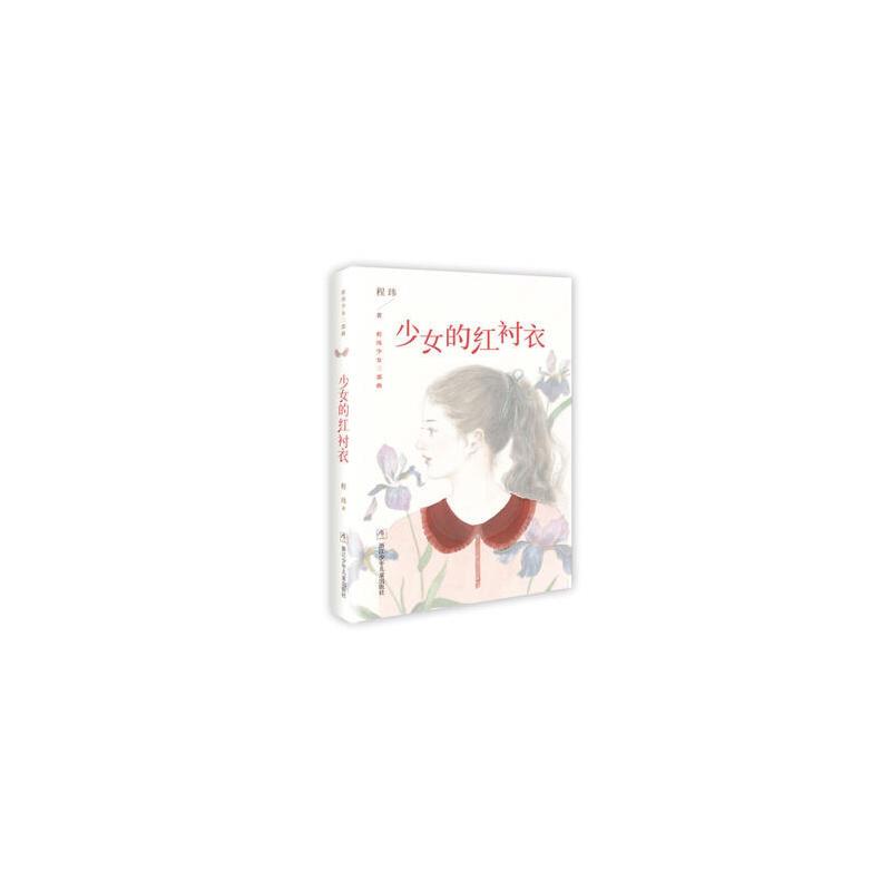 程玮少女三部曲:少女的红衬衣 正版书籍 限时抢购 当当低价 团购更优惠 13521405301 (V同步)