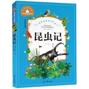 昆虫记 正版   法布尔,龚勋  9787547719039