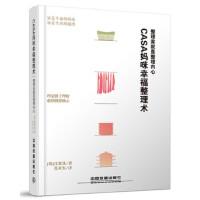 Casa妈咪幸福整理术:整理家就是整理内心 沈贤珠 中国铁道出版社