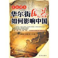 【新书店正版】百姓读本华尔街风暴如何影响中国 肖金泉,艾学蛟,邸达 北京出版社