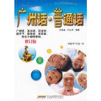 广州话 普通话(附赠MP3光盘),许尚威 等,安徽科学技术出版社9787533710316