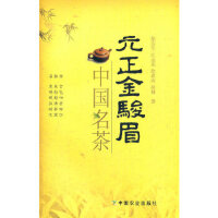 【正版现货】元正金骏眉 中国名茶 徐庆生 9787109160705 中国农业出版社