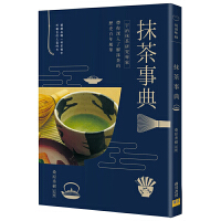 抹茶事典: 宇治抹茶研究专家带你深入了解抹茶的历史百年风华 港台繁体中文书