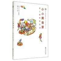 小小美食家:幼儿园炊事活动 南京师范大学出版社