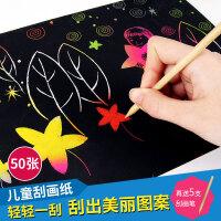 六品堂 50张 儿童炫彩刮画纸a4 小学生刮刮画刮刮纸 送刮画笔5支