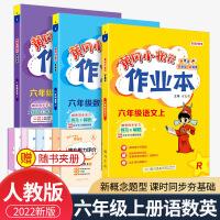 黄冈小状元作业本六年级上语文数学英语部编人教版六年级上册2021版
