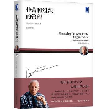德鲁克 非营利组织的管理 正版书籍 限时抢购 当当低价
