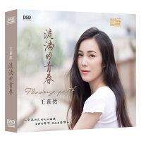 王慕然专辑 流淌的青春 女声试音发烧碟汽车载cd唱片正版无损音质