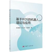 基于ROS的机器人理论与应用 何炳蔚,张立伟,张建伟 9787030530578 科学出版社【正版书籍,达额立减】