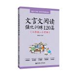 文言文��x��化��120篇(六年�+小升初)