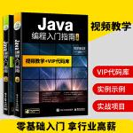 java�娜腴T到精通 java�Z言程序�O�框架�_�l�件�程教程��籍 javascript��X�算�C零基�A自�W java web