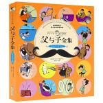 父与子全集 彩色注音版小学生课外阅读书籍一二年级带拼音绘本儿童漫画书幽默搞笑故事书语文新课标必读名著畅销文学儿童书籍7-10岁