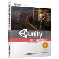 正版 Unity官方案例精讲 unity引擎开发教程书籍 unity5.0编程教程 unity程序设计教材 unity
