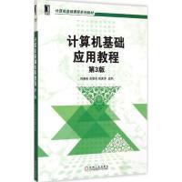 计算机基础应用教程(第3版) 刘春燕 等 主编