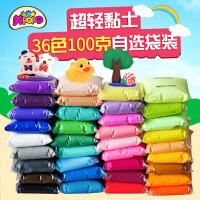 超轻纸粘土3d彩泥太空泥36色100克自选学校专用 满9袋就 36色自选