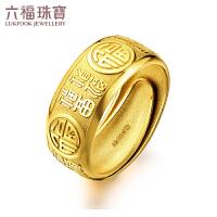 六福珠宝足金百福黄金戒指男戒活口 GDGTBR0015