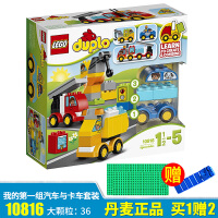 LEGO 乐高积木早教益智组拼装积木儿童玩具女孩男孩子大小颗粒拼插积木 得宝系列 10816 我的第一组汽车与卡车套装