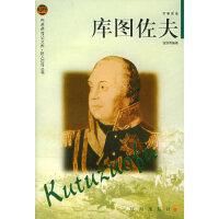 【旧书二手书9成新】单册 库图佐夫 温致雨 9787806387801