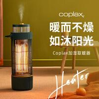 【支持礼品卡】coplax鸟笼取暖器家用节能省电小太阳立式电暖器烤火炉电暖气神器