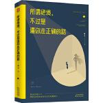 【新书店正版】所谓绝境,不过是逼你走正确的路 麦子,文通天下 出品 天津人民出版社