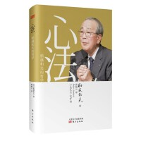 """心法:稻盛和夫的哲学(精装版)(""""经营之圣""""稻盛和夫最新作品。镜鉴日本经济发展历程,为我所用。经营需要斗魂,斗魂以德为"""